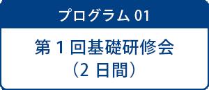 プログラム01 第1回基礎研修会(2日間)