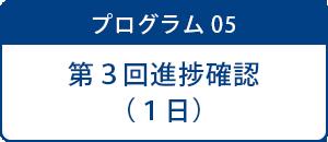 プログラム05 第3回進捗確認(1日)